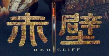 red-cliff-banner