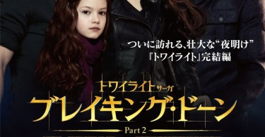 The Twilight Saga Breaking Dawn Part 2 Japanese movie poster