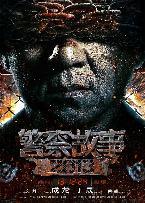 Police Story 2013 Movie Poster
